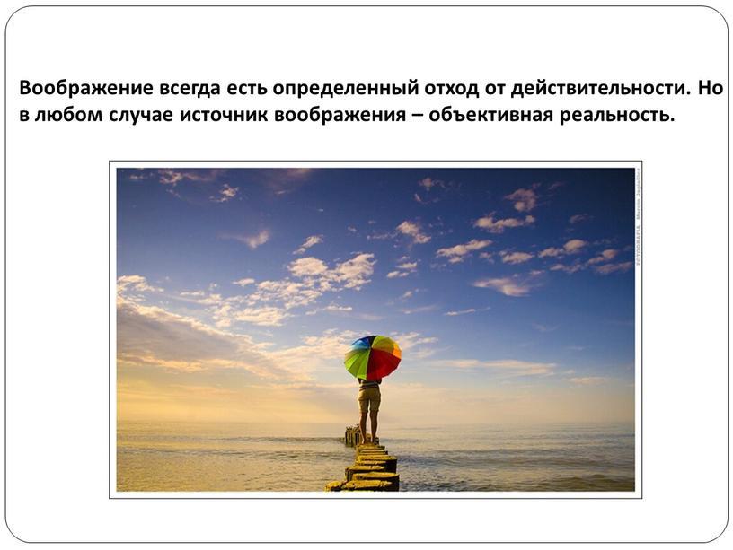 Воображение всегда есть определенный отход от действительности