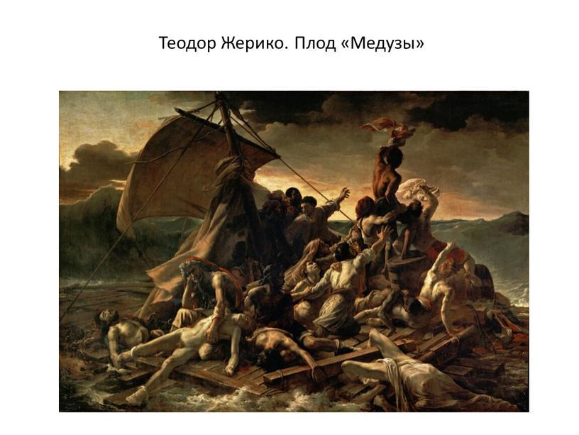 Теодор Жерико. Плод «Медузы»