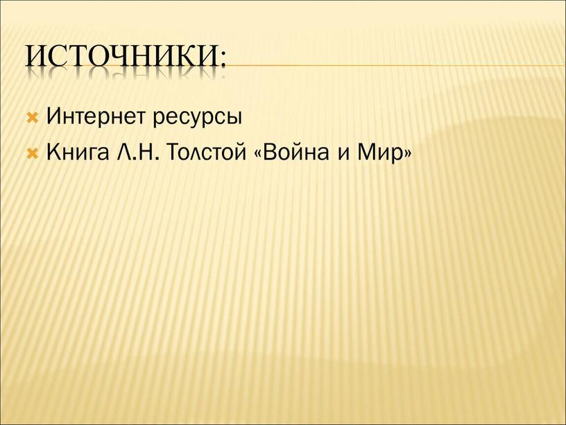 Источники: Интернет ресурсы Книга