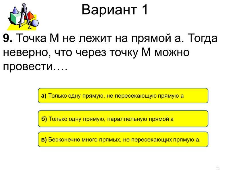Вариант 1 9. Точка М не лежит на прямой а