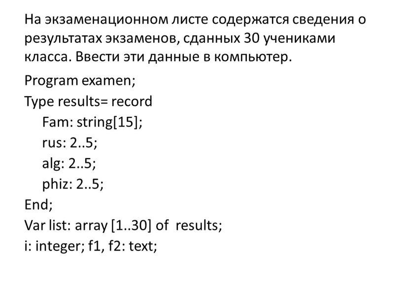 На экзаменационном листе содержатся сведения о результатах экзаменов, сданных 30 учениками класса