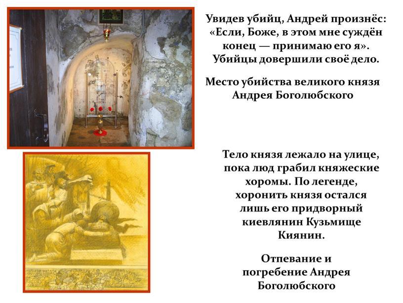 Отпевание и погребение Андрея Боголюбского