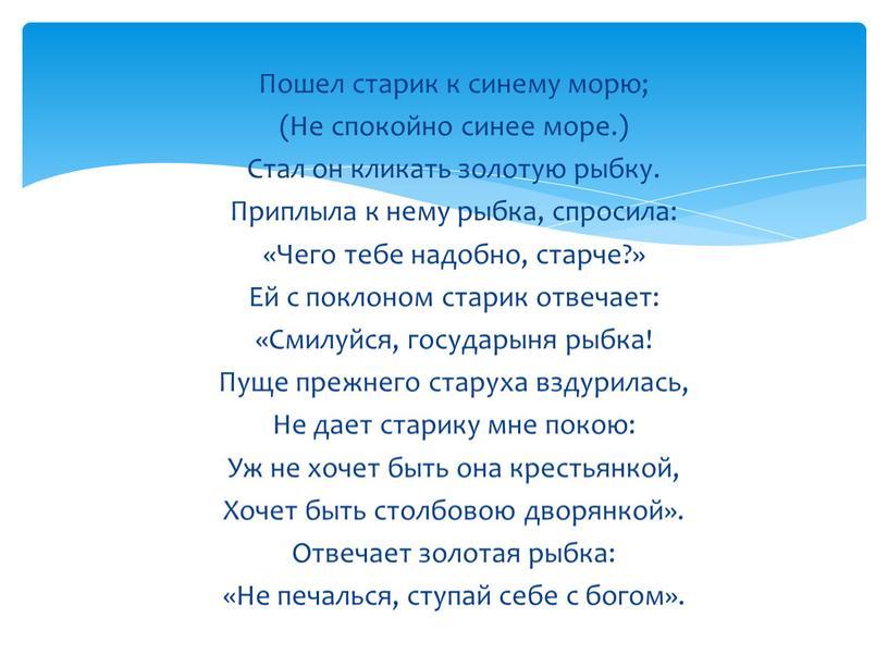 Пошел старик к синему морю; (Не спокойно синее море