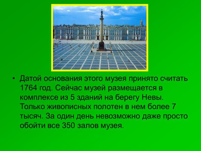 Датой основания этого музея принято считать 1764 год