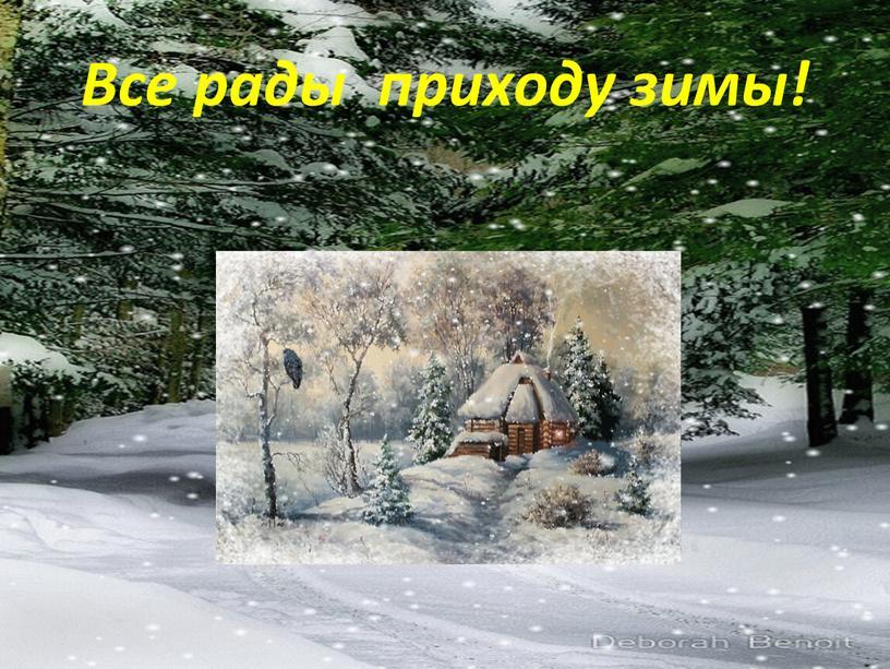 Все рады приходу зимы!