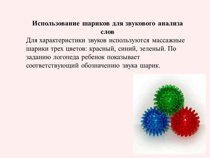 Использование шариков для звукового анализа слов