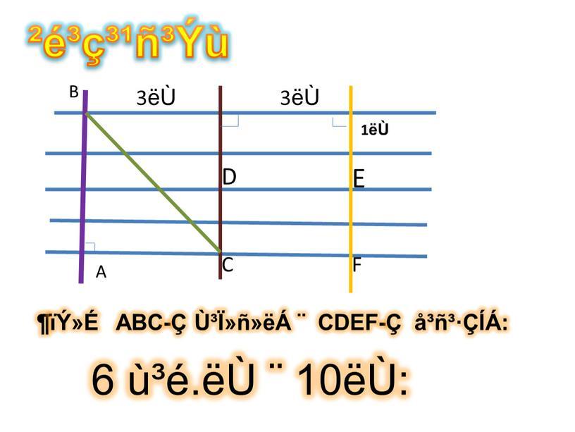 A B C D E F ¶ïÝ»É ABC-Ç Ù³Ï»ñ»ëÁ ¨