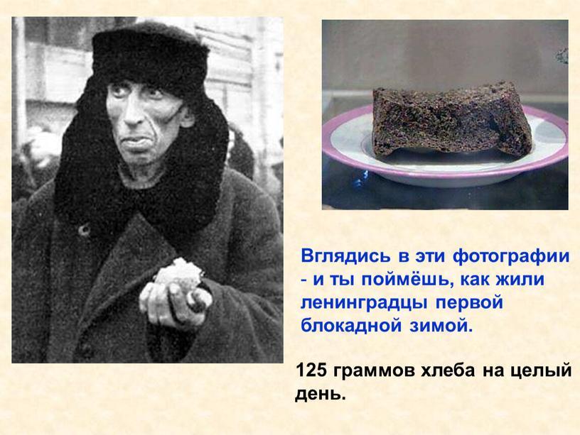 Вглядись в эти фотографии и ты поймёшь, как жили ленинградцы первой блокадной зимой
