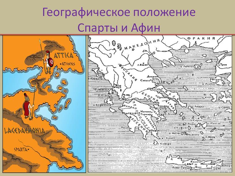 Географическое положение Спарты и