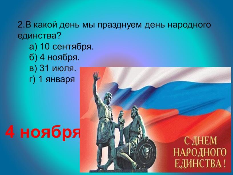 В какой день мы празднуем день народного единства? а) 10 сентября