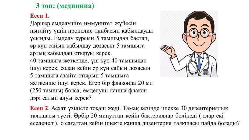 Есеп 1. Дәрігер емделушіге иммунитет жүйесін нығайту үшін прополис тұнбасын қабылдауды ұсынды