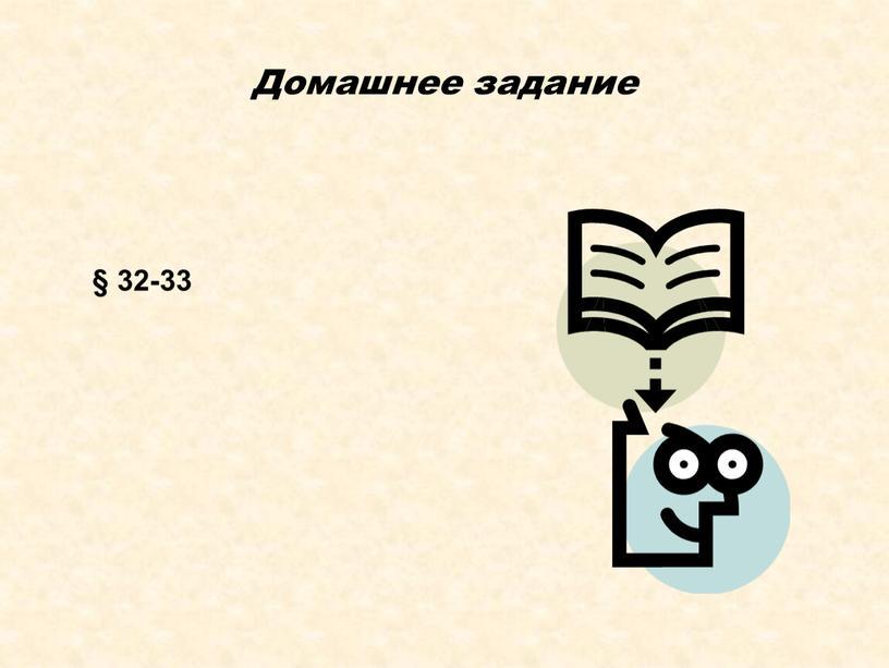 Домашнее задание § 32-33