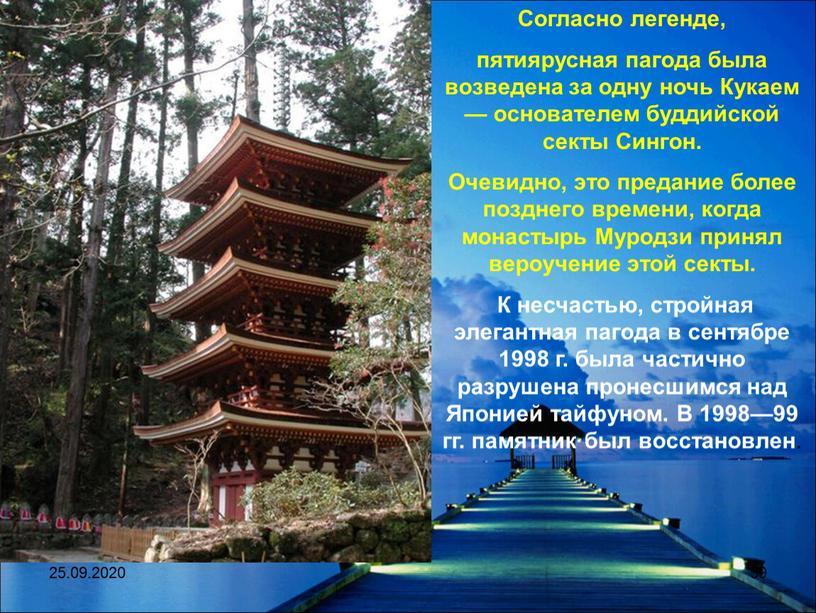 Согласно легенде, пятиярусная пагода была возведена за одну ночь