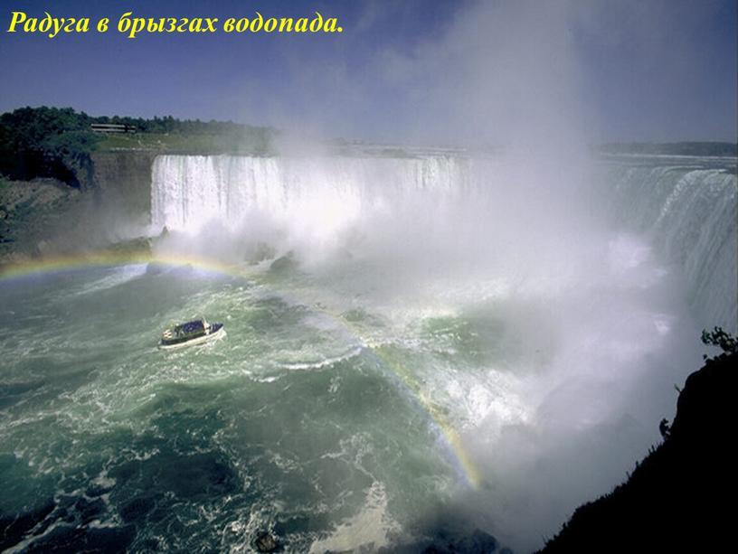 Радуга в брызгах водопада.