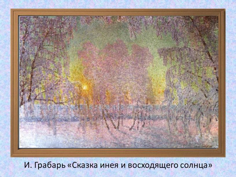 И. Грабарь «Сказка инея и восходящего солнца»