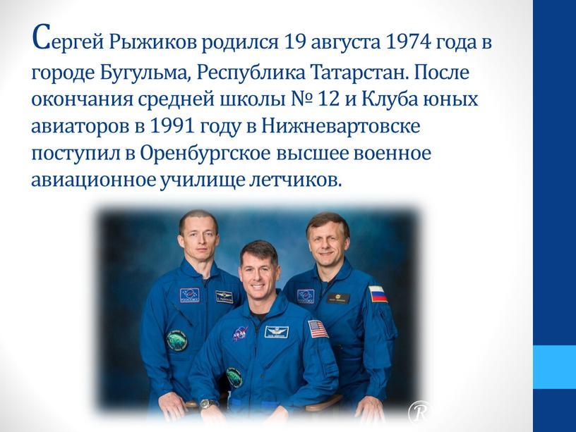 Сергей Рыжиков родился 19 августа 1974 года в городе