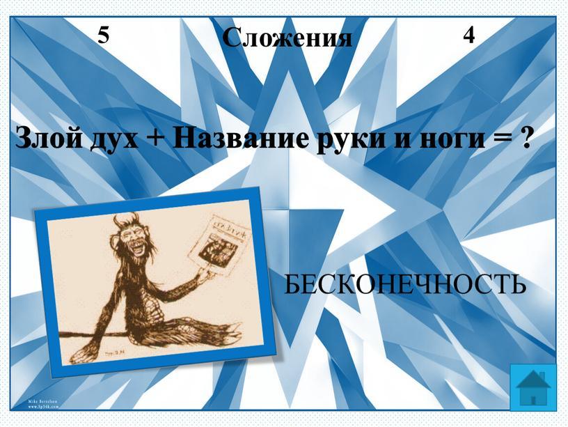 Сложения 4 5 Злой дух + Название руки и ноги = ?