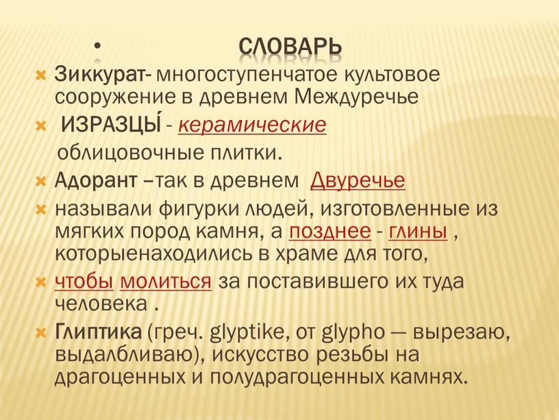 Словарь Зиккурат- многоступенчатое культовое сооружение в древнем