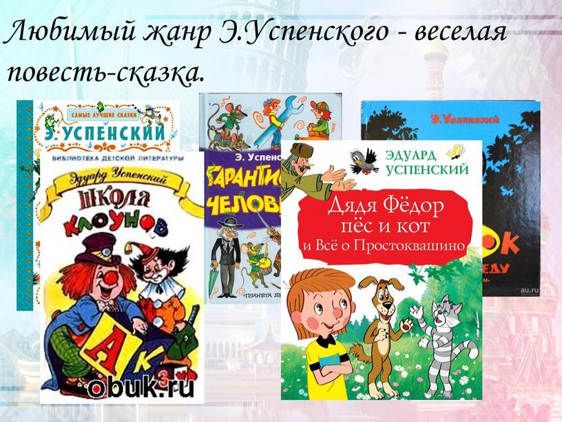 Любимый жанр Э.Успенского - веселая повесть-сказка