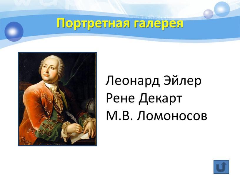Портретная галерея Леонард Эйлер