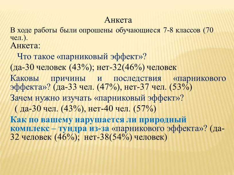Анкета В ходе работы были опрошены обучающиеся 7-8 классов (70 чел