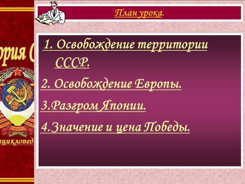 Освобождение территории СССР. 2