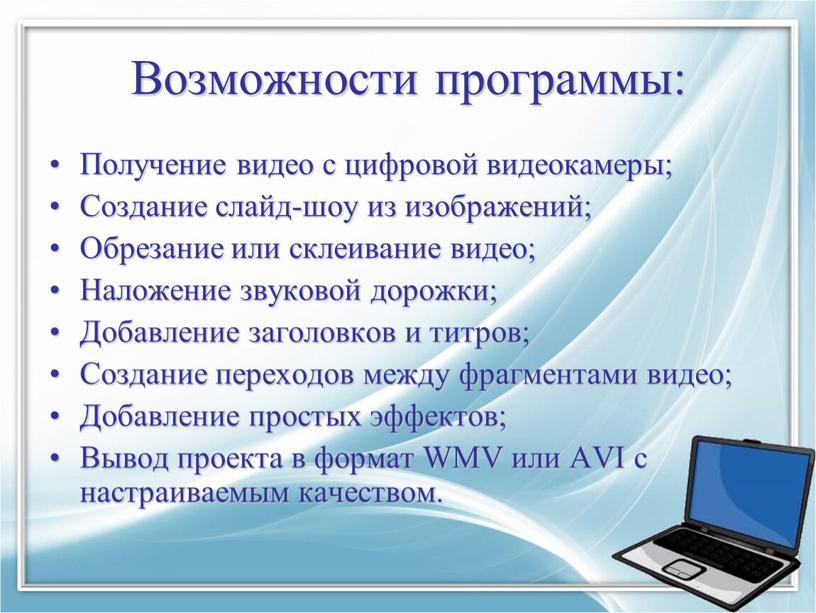 Возможности программы: Получение видео с цифровой видеокамеры;