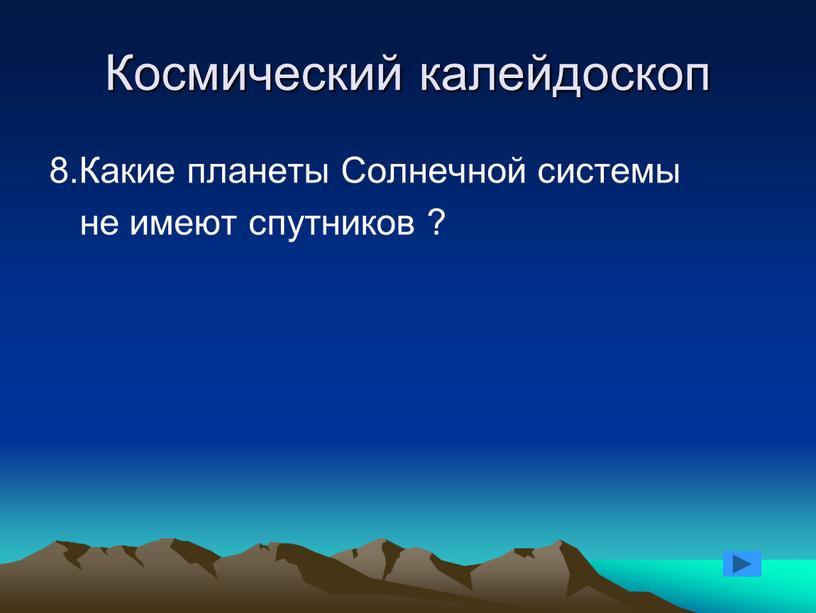 Космический калейдоскоп 8.Какие планеты