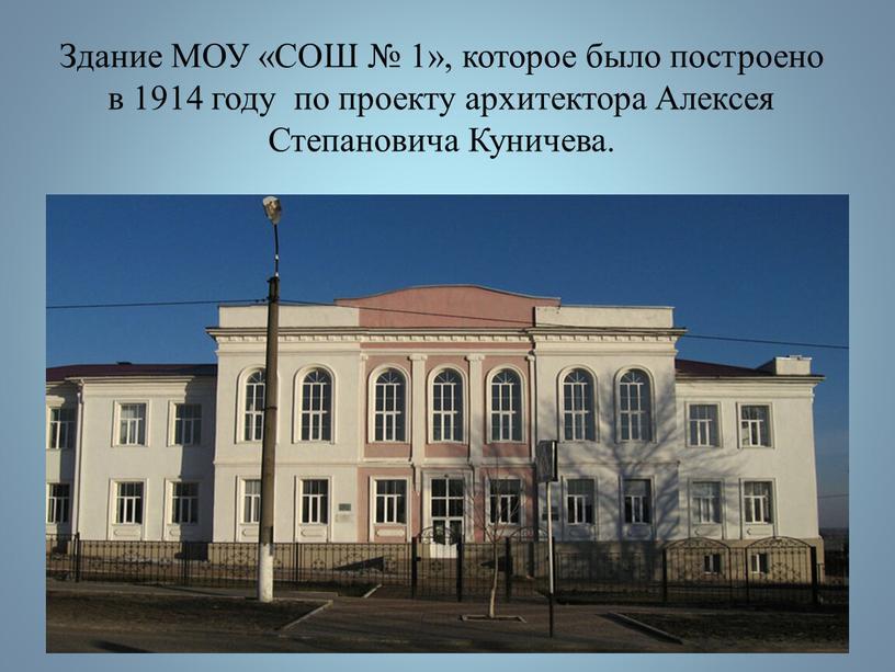 Здание МОУ «СОШ № 1», которое было построено в 1914 году по проекту архитектора