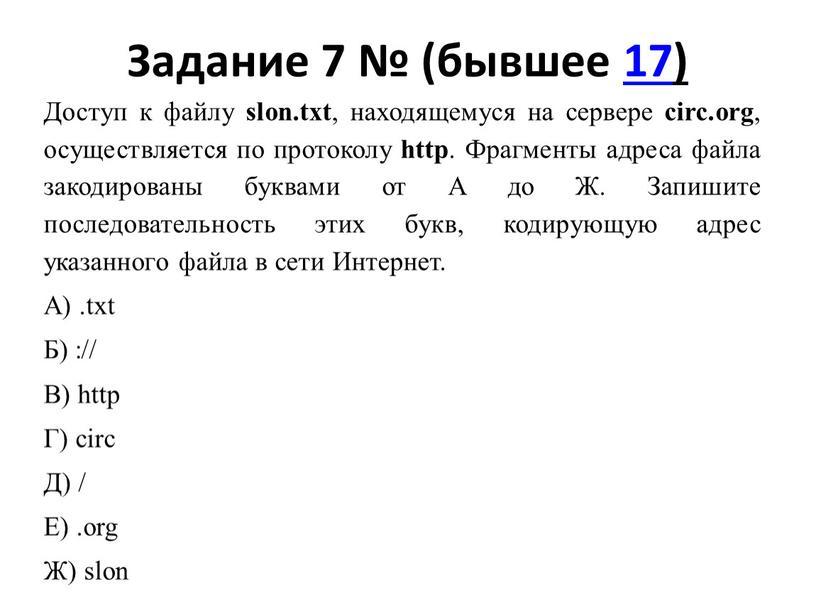 Задание 7 № (бывшее 17) Доступ к файлу slon