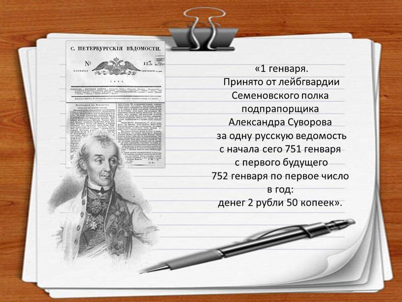 Принято от лейбгвардии Семеновского полка подпрапорщика