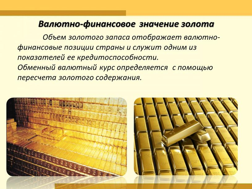Объем золотого запаса отображает валютно-финансовые позиции страны и служит одним из показателей ее кредитоспособности