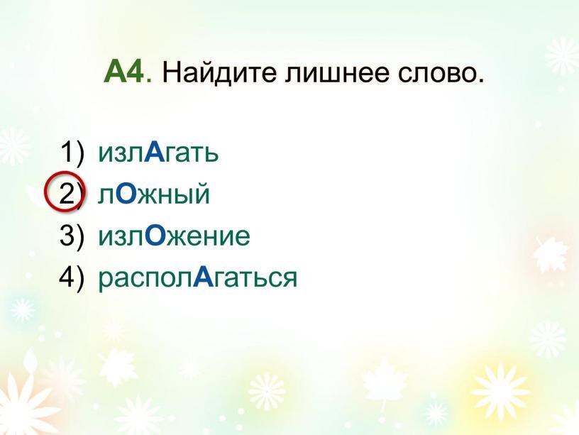 А4 . Найдите лишнее слово. изл