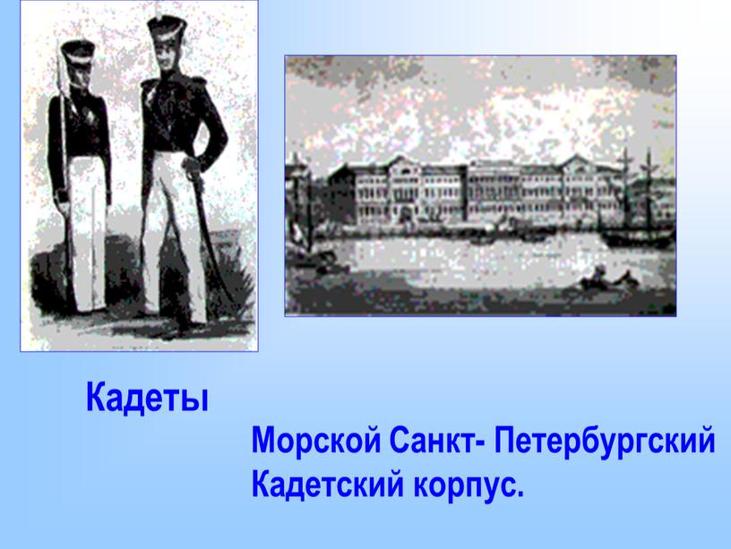 Морской Санкт- Петербургский Кадетский корпус