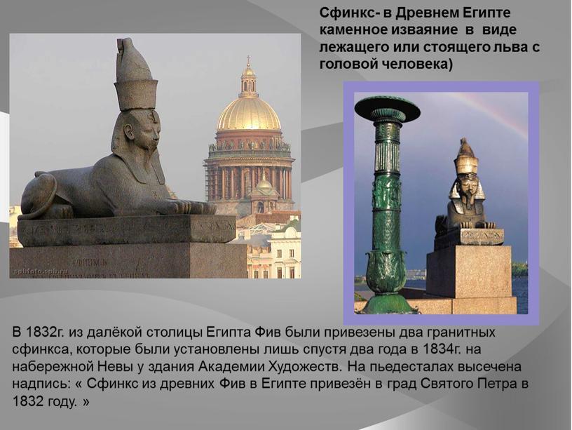 Сфинкс- в Древнем Египте каменное изваяние в виде лежащего или стоящего льва с головой человека)