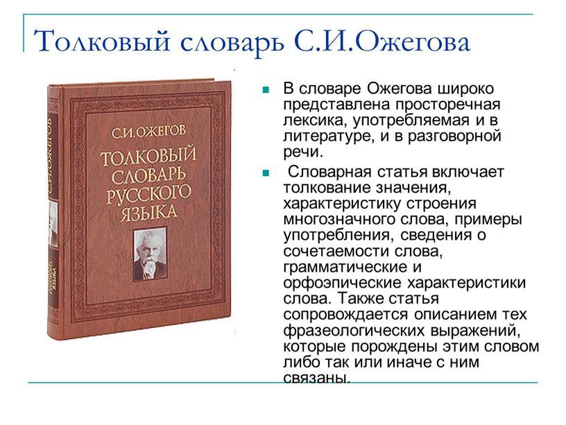 Толковый словарь С.И.Ожегова В словаре