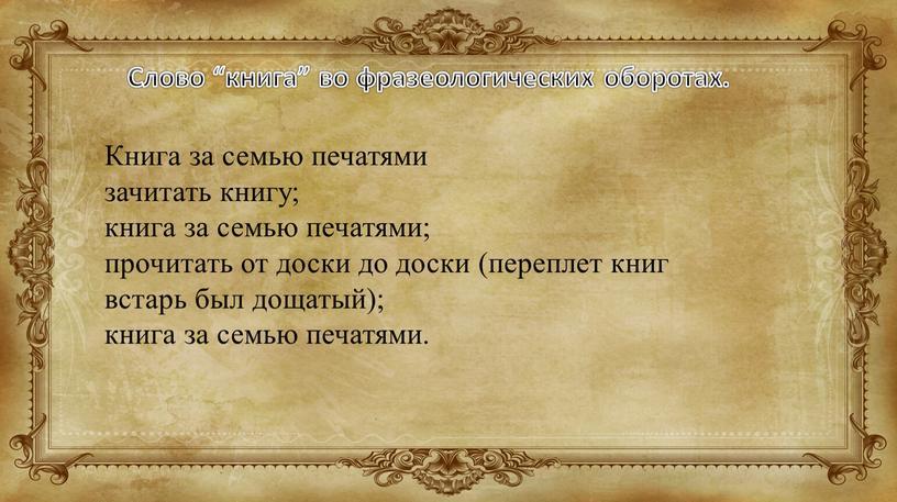 """Слово """"книга"""" во фразеологических оборотах"""
