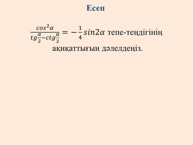 Есеп 𝑐𝑜𝑠 2 𝛼 𝑡𝑔 𝛼 2 −𝑐𝑡𝑔 𝛼 2 𝑐𝑜𝑠 2 𝑐𝑐𝑜𝑜𝑠𝑠 𝑐𝑜𝑠 2 2 𝑐𝑜𝑠 2 𝛼𝛼 𝑐𝑜𝑠 2 𝛼 𝑡𝑔 𝛼 2…