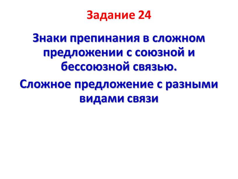 Задание 24 Знаки препинания в сложном предложении с союзной и бессоюзной связью