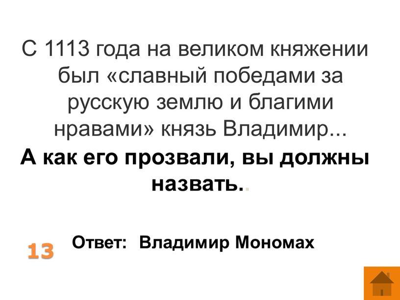 С 1113 года на великом княжении был «славный победами за русскую землю и благими нравами» князь