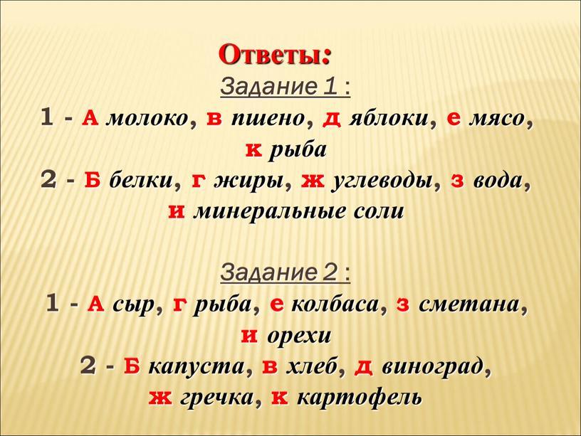 Ответы : Задание 1 : 1 - А молоко , в пшено , д яблоки , е мясо , к рыба 2 -