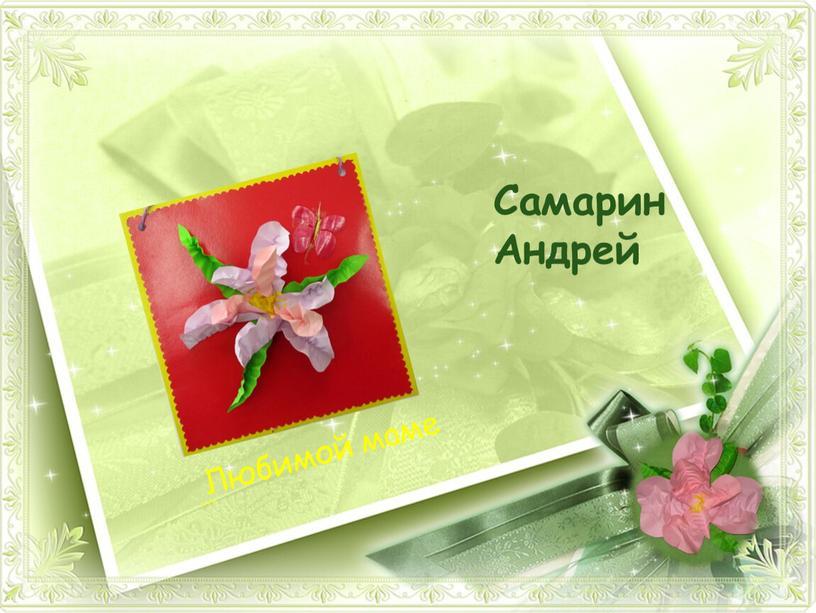 Самарин Андрей … Любимой маме