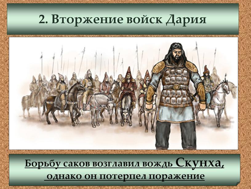 Вторжение войск Дария Борьбу саков возглавил вождь