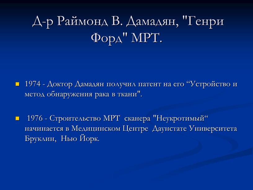 """Д-р Раймонд В. Дамадян, """"Генри"""