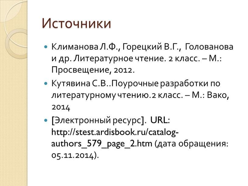 Источники Климанова Л.Ф., Горецкий