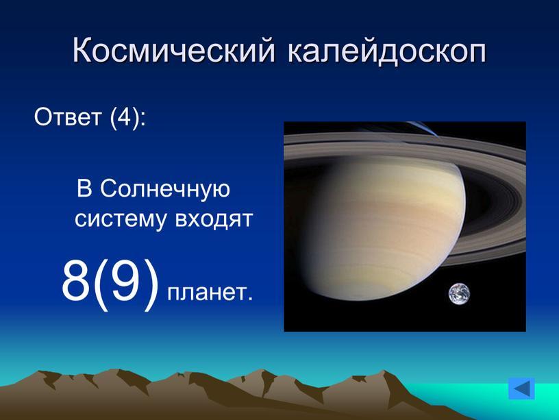 Космический калейдоскоп Ответ (4):