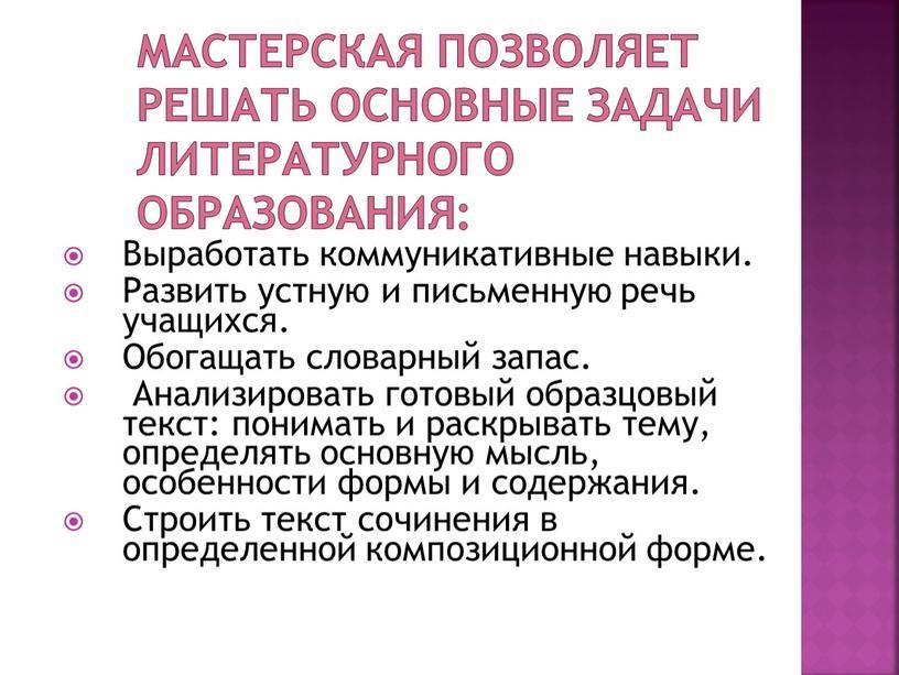 Мастерская позволяет решать основные задачи литературного образования: