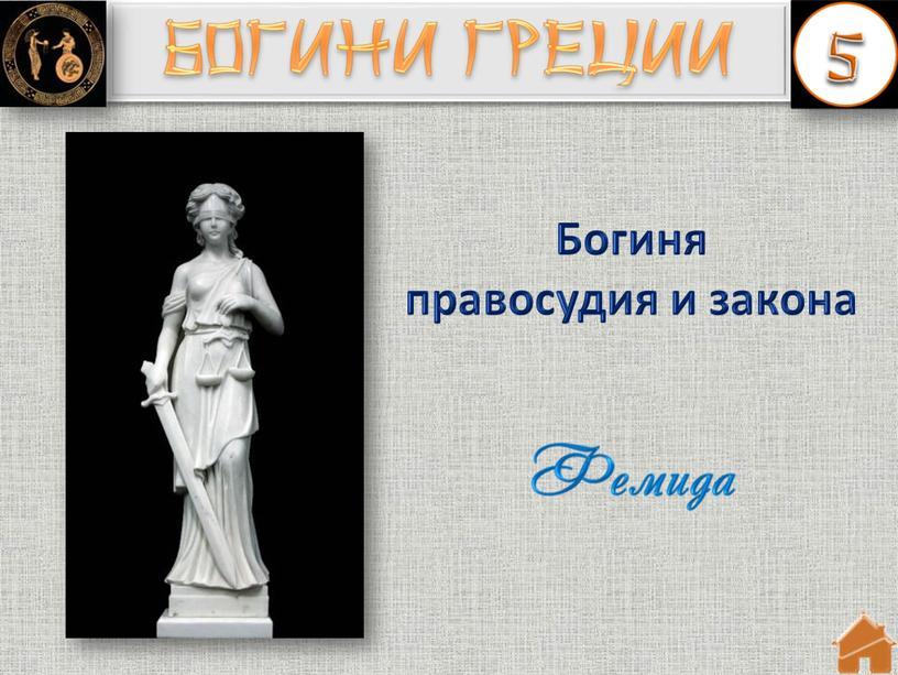 Богиня правосудия и закона
