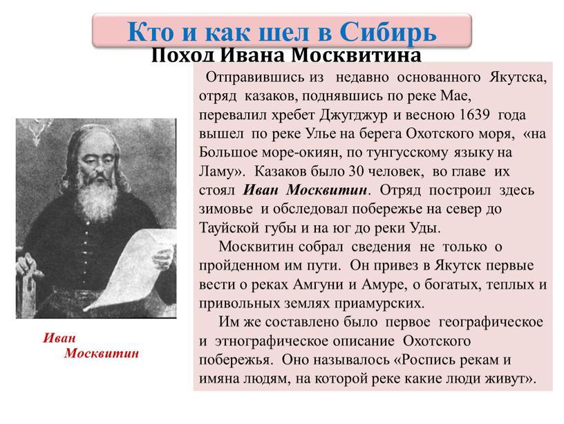 Поход Ивана Москвитина Иван Москвитин