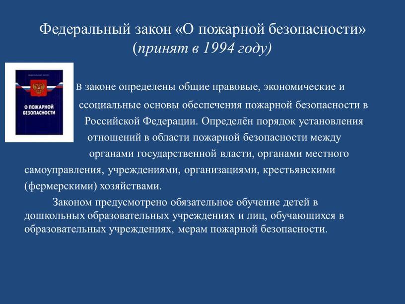 Федеральный закон «О пожарной безопасности» ( принят в 1994 году)